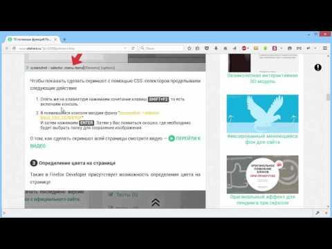 10 полезных функций Firefox для веб-разработчиков