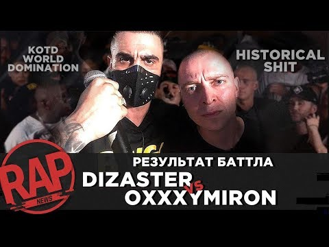 OXXXYMIRON vs DIZASTER : Результаты баттла   KOTD   VERSUS