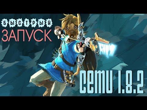 CEMU 1.8.2 | быстрый запуск | The Legend of Zelda : Breath of the Wild