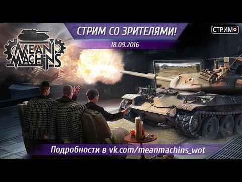"""""""Взвод со зрителями"""" 18.09.16 / Стрим World of Tanks#Айда ноджебать"""