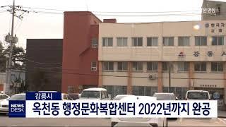 강릉시, 옥천동 행정문화복합센터 2022년 완공
