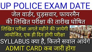 Up jail warder exam date 2019! Up police jail warder exam date! Up police fireman exam date 2019