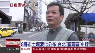 8縣市土壤液化公布 台北「蛋黃區」中鏢
