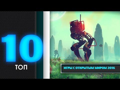 ТОП 10: игры с открытым миром 2016