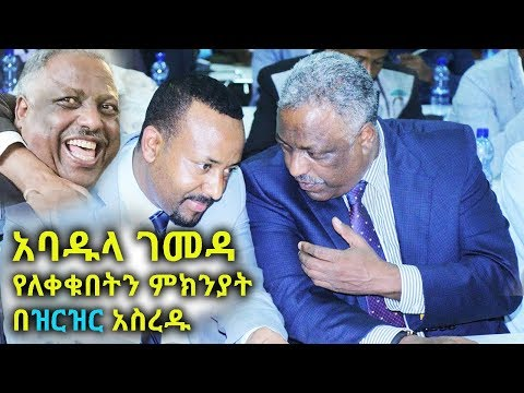 Ethiopia: Abadula Gemeda Says 'disrespect' Made Him Quit