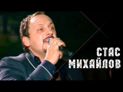Стас Михайлов - Без тебя