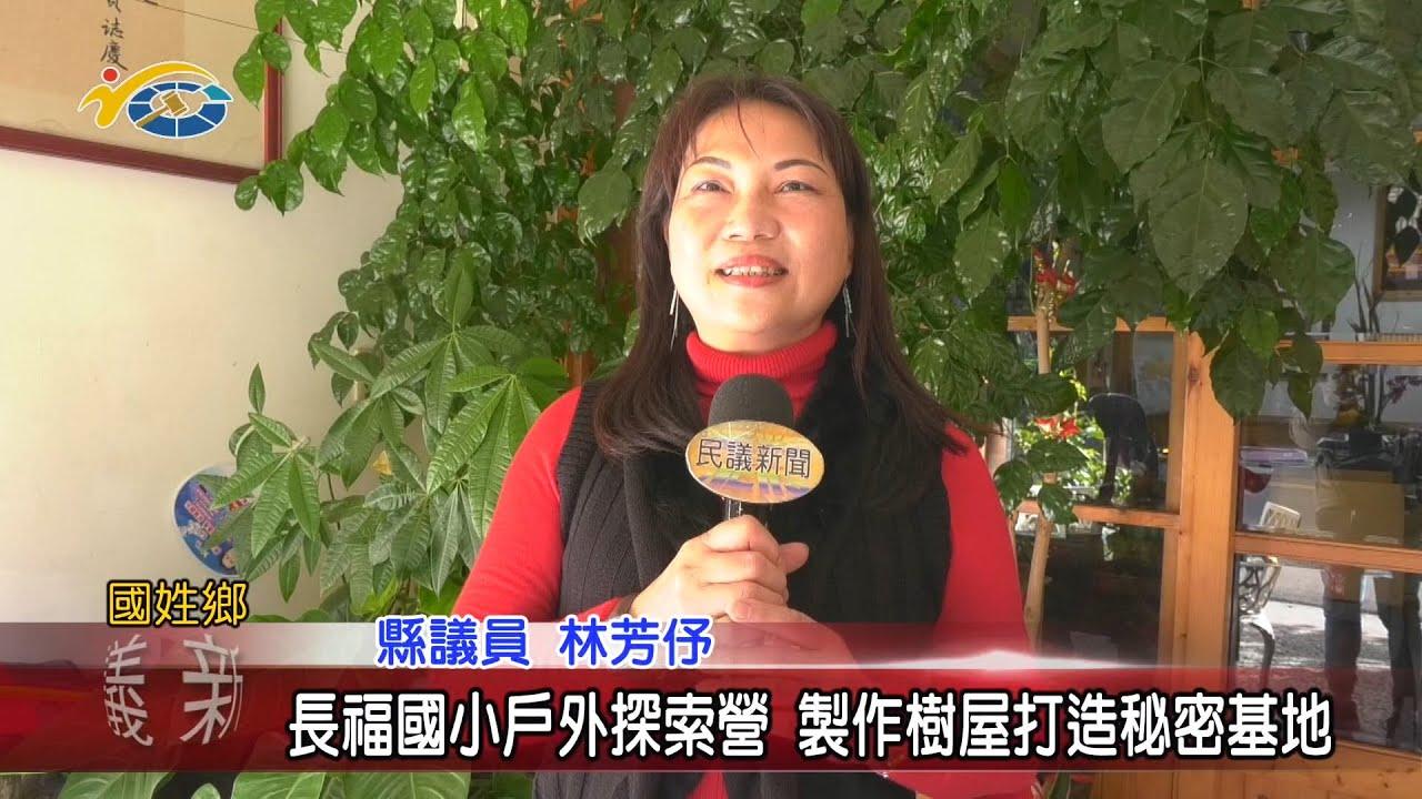 20210122 民議新聞 長福國小戶外探索營 製作樹屋打造秘密基地(縣議員 林芳伃)