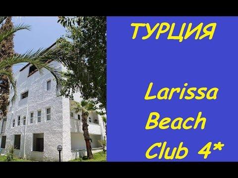 Турция. Сиде. Обзор отеля Larissa Beach Club 4* / Лариса бич клаб