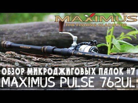Обзор микроджиговых палок #7 Maximus Pulse 762UL