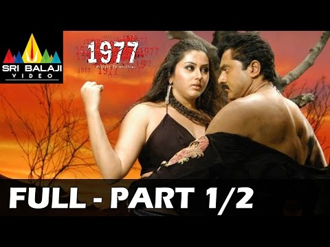 1977 Jarigindi Yemiti Full Movie || Part 1 2 || Sharath Kumar, Namitha video