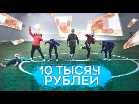 КТО ПОСЛЕДНИЙ УРОНИТ МЯЧ тот ПОЛУЧИТ 10 000 рублей!