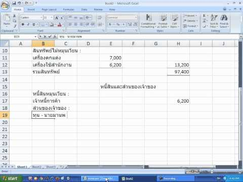 จัดทำงบแสดงฐานะการเงินในExcel