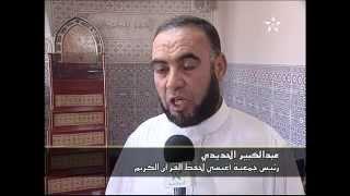 تقرير قناة السادسة حول الحملة الطبية لفائدة طلبة القرآن الكريم بزاوية سيدي بولعلام إقليم الصويرة. 9.55 MB