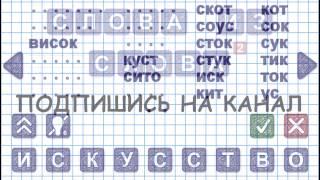 какие слова можно составить из слова ракета игра мастер слова 24 слова