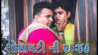Jigli khajur new comedy video - સોસાયટી ની રકજક - gujarati comedy video
