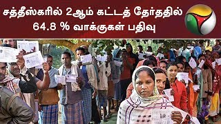 சத்தீஸ்கரில் 2ஆம் கட்டத் தேர்ததில் 64.8 % வாக்குகள் பதிவு