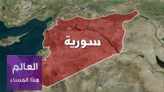 المواجهة التالية في سوريا بعد إدلب وجسر الشغور - العالم هذا المساء