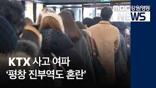 R)강릉선KTX 사고 '평창 진부역도 혼란'