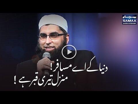Duniya Kay Ae Musafir   Junaid Jamshed   SAMAA TV   07 Dec 2016