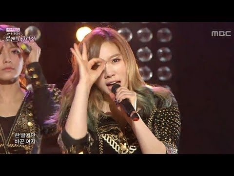 Girls' Generation - Run Devil Run, 소녀시대 - 런 데빌 런, Romantic Fantasy 20130101 video