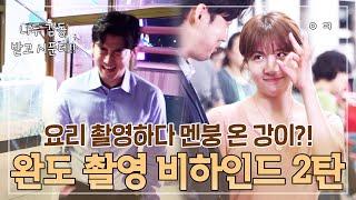 Download [메이킹] 장 보고~ 밥 먹고~ 차영이와 강이의 완도 데이트?! Mp3/Mp4