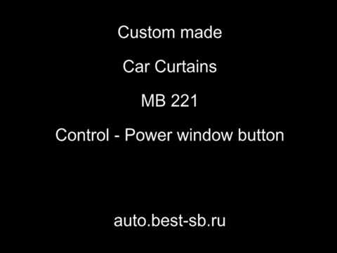 Mercedes Benz 221 custom made car curtains