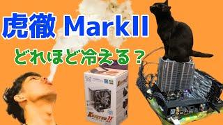 虎徹 MarkIIの性能は?~売れ筋CPUクーラーをテスト~