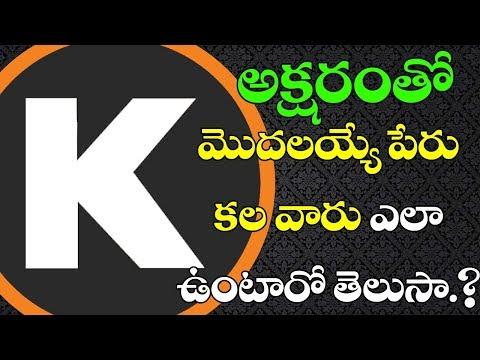 Personality Of People Whose Name Starts With K Letter | Horoscope Based on Names | VTube Telugu