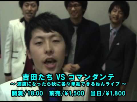 吉田たちの画像 p1_4