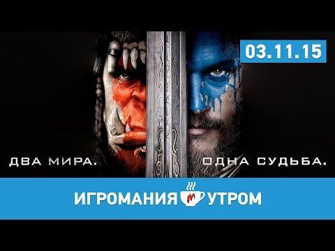 Игромания Утром, 3 ноября 2015 (Fallout 4, Warcraft, The Last Guardian, COD: Black Ops 3)