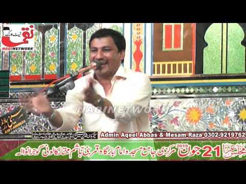 Zakir Ghullam Abbas Ratan 21 June 2019 Majlis Aza Mukhtar Colony Gujranwala