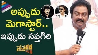 VV Vinayak Compares SAPTHAGIRI LLB to Chiranjeevi's TAGORE | Sapthagiri LLB Movie Song Launch