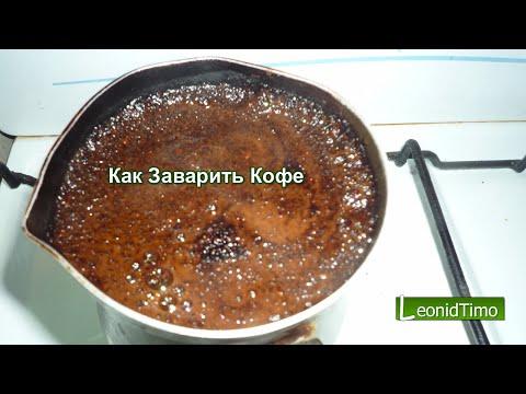 Как варить кофе в кастрюле - видео