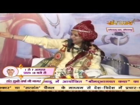 Shrimad Bhagwat Katha By Varsha Ji Nagar - 30 July | Rameshwaram | Day 4_ PART_02