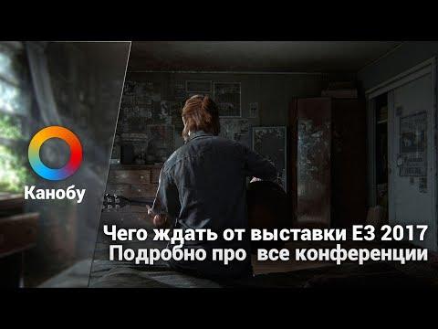 Чего ждать от выставки E3 2017. EA, Bethesda, Microsoft, Ubisoft, Sony и PC Gaming Show.