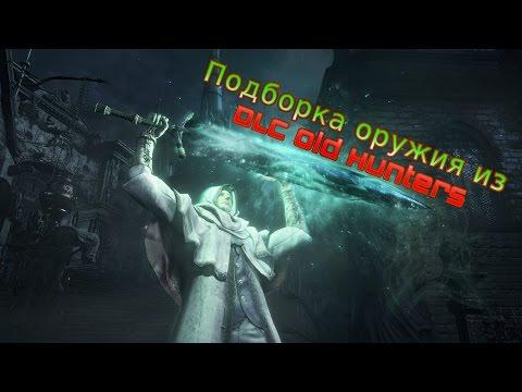 Bloodborne. Подборка оружия из DLC Old Hunters.