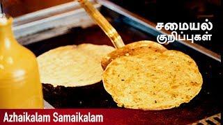 எளிய வீட்டு சமையல் குறிப்புகள் | Azhaikalam Samaikalam | 24/05/2019 | PuthuyugamTV