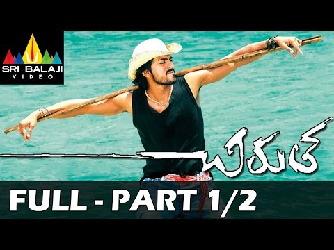 Chirutha Telugu Full Movie Part 1/2 | Ram Charan, Neha Sharma | Sri Balaji Video