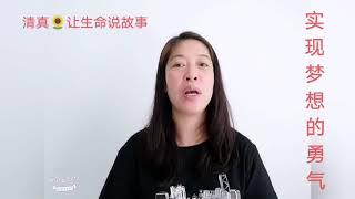 实习梦想的勇气~清真让生命说故事100天演说挑战之22