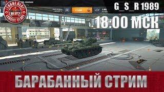 WoT Blitz - Барабанный стрим - World of Tanks Blitz (WoTB)