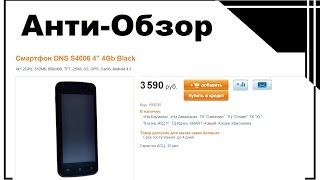 Достоинства и недостатки  Смартфон DNS S4006 4 4Gb Black