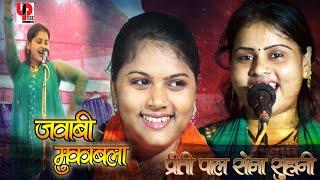 प्रीती पाल और सोना सुहानी (2019) का सुपरहिट जवाबी बिरहा मुकाबला - #pritipal निर्गुण गीत विडियो