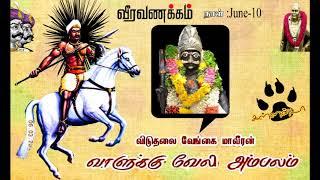 Thevar Kallar Ambalam