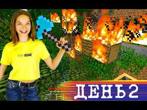 Выживание Майнкрафт - Добываем руду и крафтим - Minecraft: день 2.