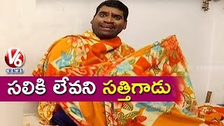 Bithiri Sathi Winter Problems | Temperature Levels Drops In Telangana | Teenmaar News