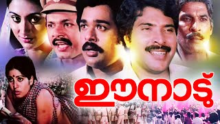 Malayalam Full Movie | Ee Nadu | Malayalam Political Movies | Ft: Mammootty,Ratheesh,Vanitha
