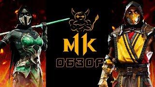 Mortal Kombat 11 - Я слишком стар для этого... [Обзор]