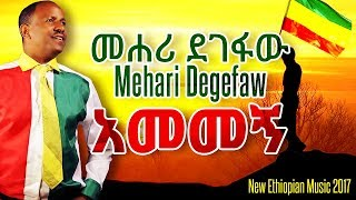 Mehari Degefaw አመመኝ Amemegn | New Ethiopian Music 2017
