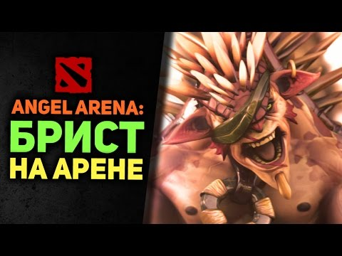 БРИСТ НА АРЕНЕ! #1 [Angel Arena]