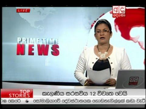 Ada Derana Prime Time News Bulletin 08.00 pm -  2016.05.01